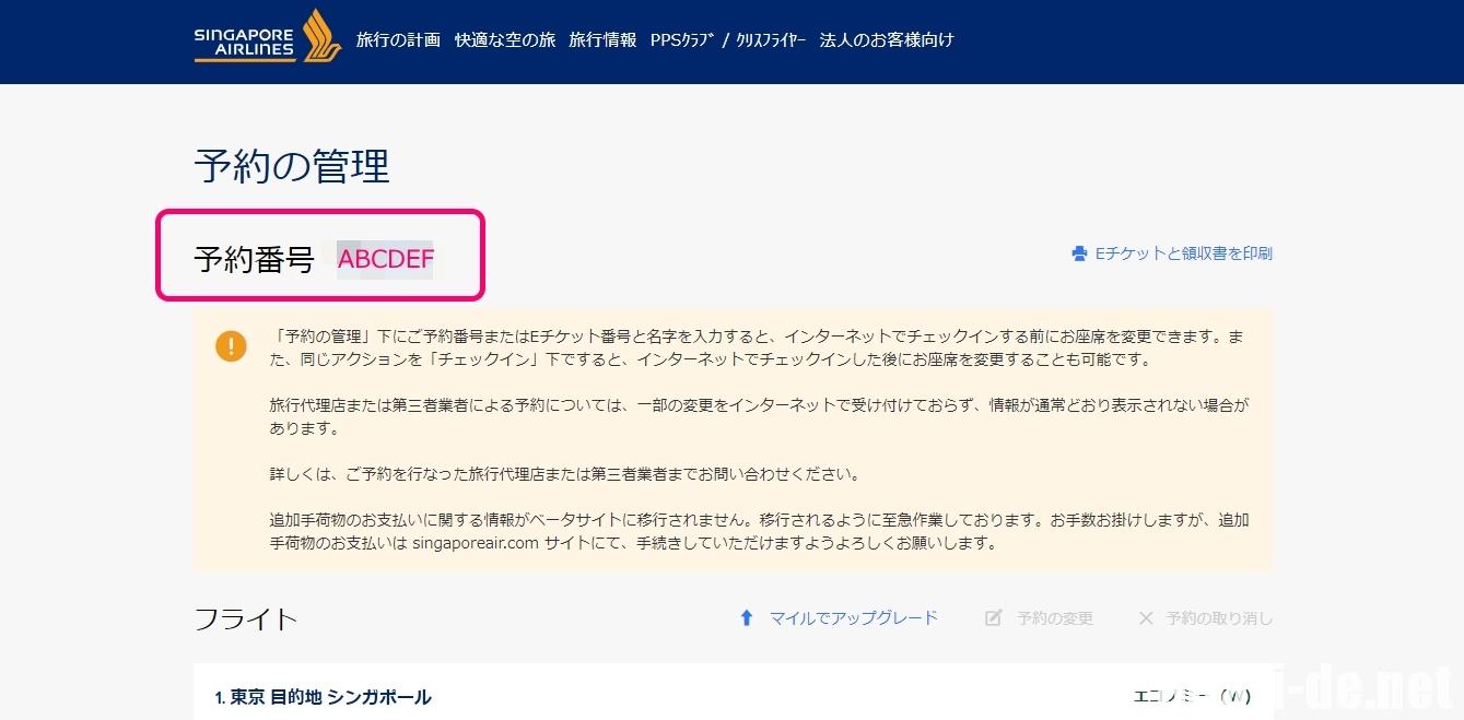 シンガポール航空 予約の管理 予約番号 オンラインチェックイン ウェブチェックイン