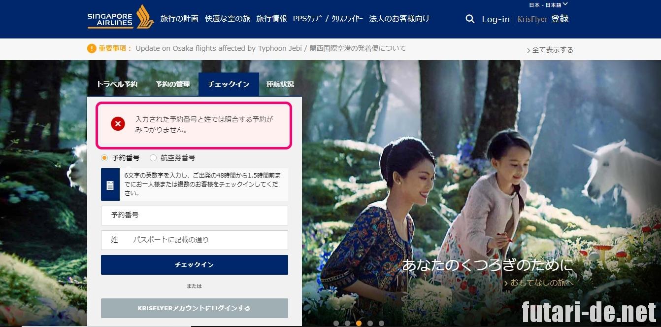シンガポール航空 予約の管理 オンラインチェックイン ウェブチェックイン