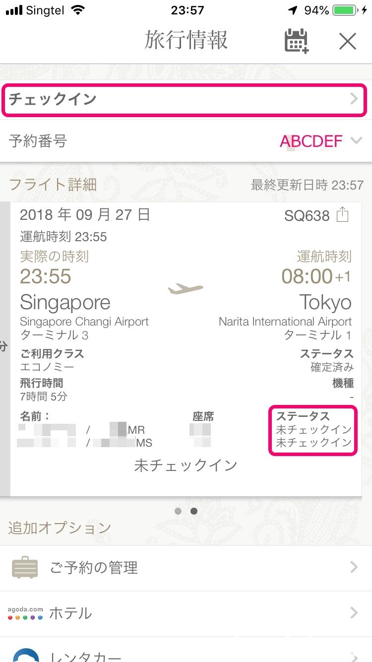 シンガポール航空 オンラインチェックイン ウェブチェックイン モバイルチェックイン