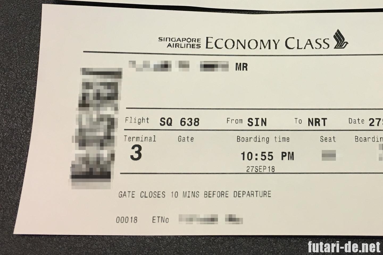 シンガポール航空 オンラインチェックイン ボーディングパス