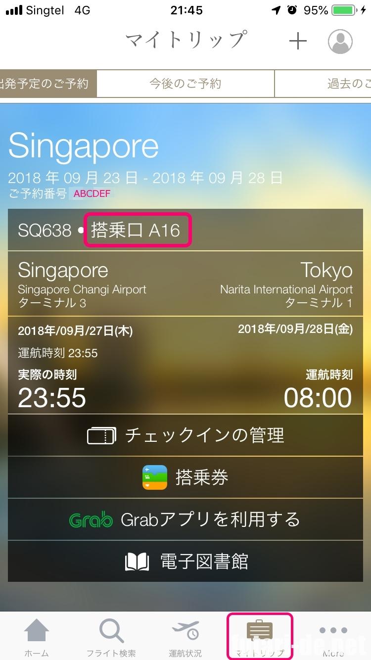 シンガポール航空 オンラインチェックイン ボーディングパス アプリ