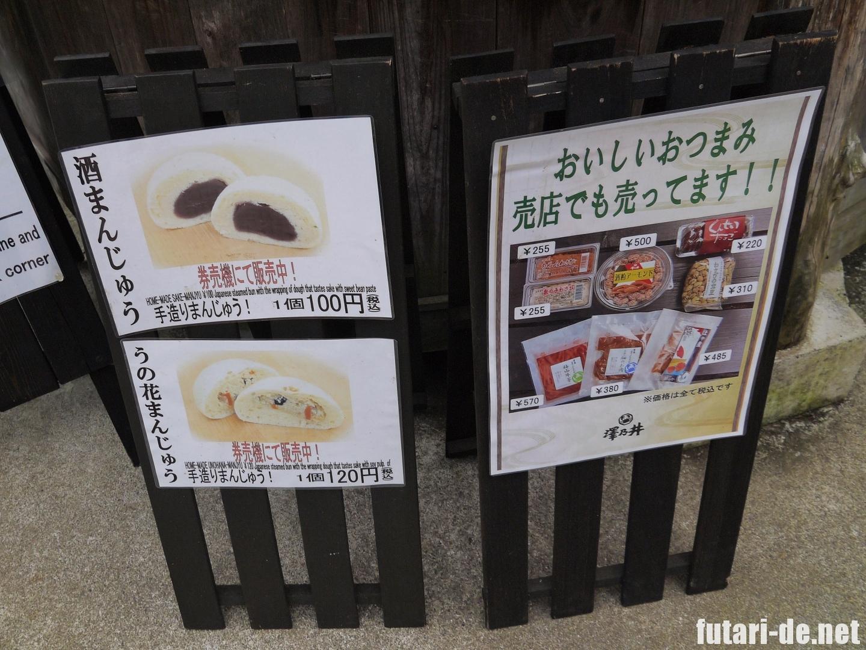 青梅市 澤乃井 ガーデン 日本酒 おつまみ