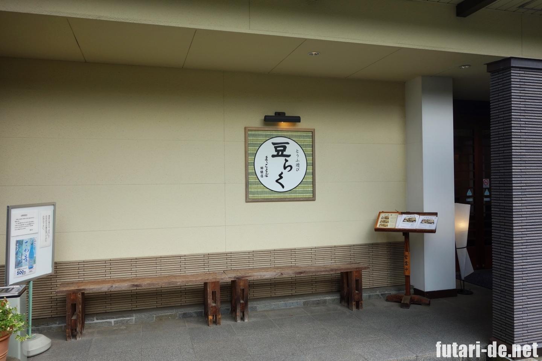 青梅市 澤乃井 とうふ 豆らく ランチ