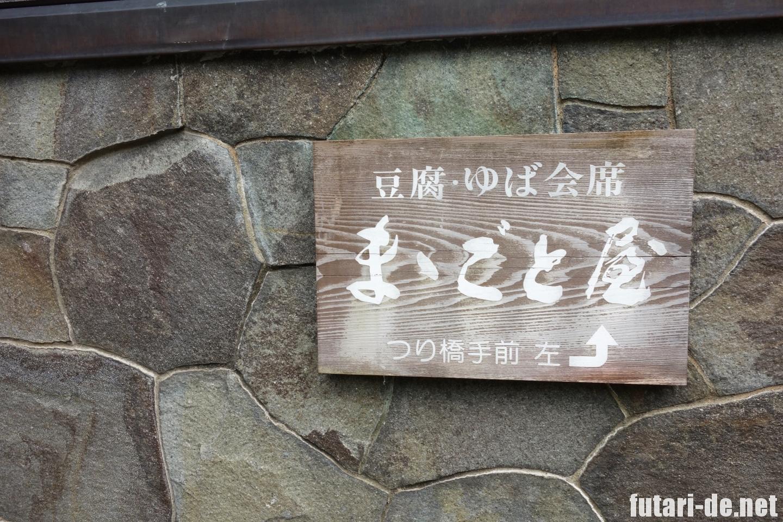 青梅市 澤乃井 とうふ ままごと屋 ランチ