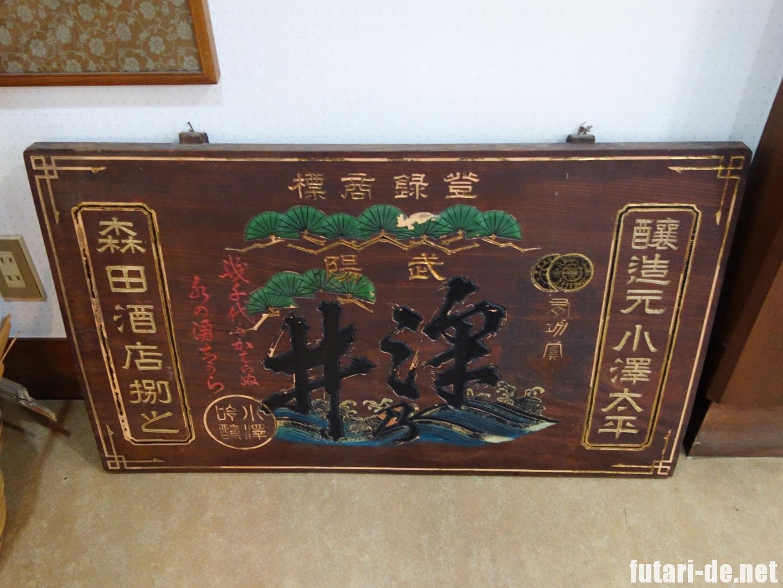 青梅市 澤乃井 利き酒 唎酒処 凰