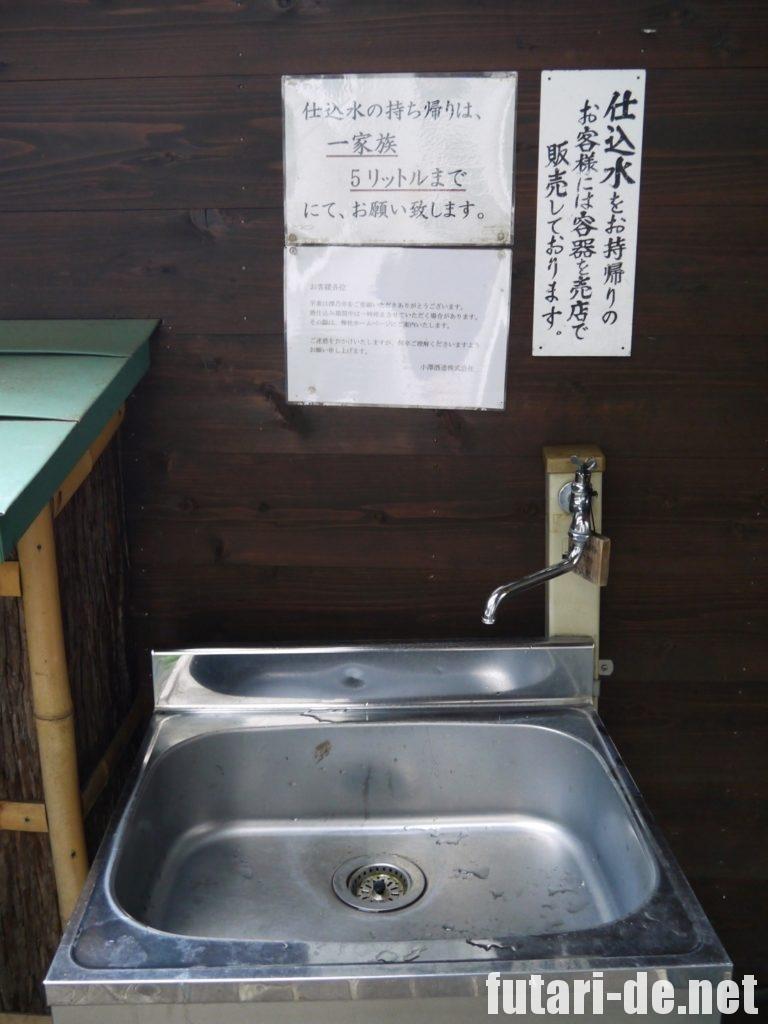 青梅市 澤乃井 利き酒 唎酒処 仕込水