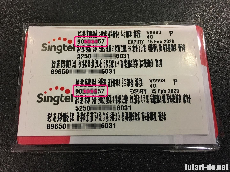 シンガポール SIM Singtel hi!Tourist