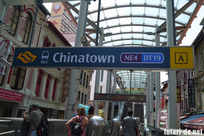 シンガポール チャイナタウン MRT