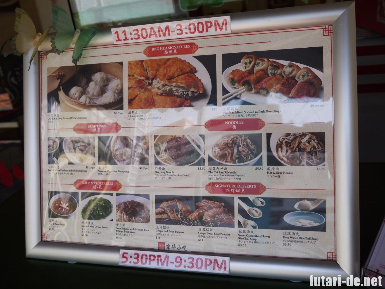 シンガポール チャイナタウン 京華小吃