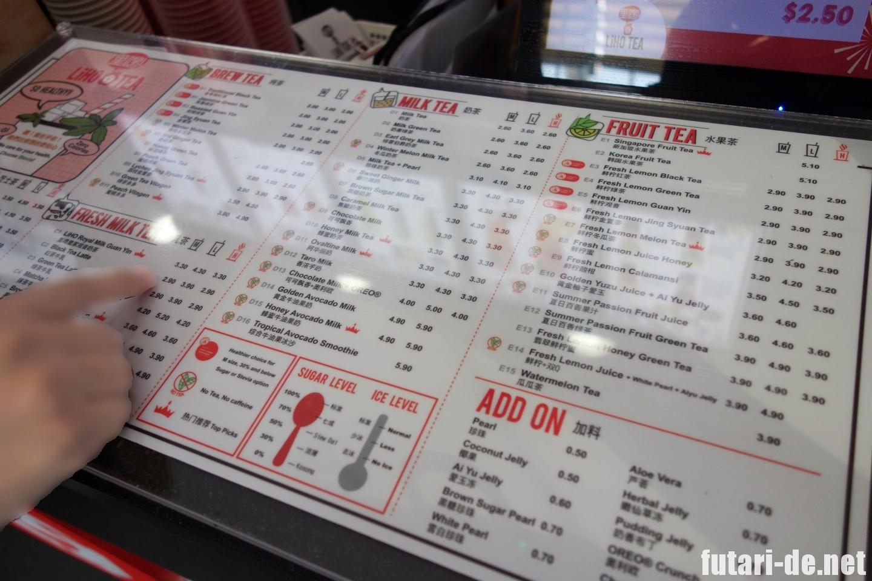 シンガポール LiHO 里喝 タピオカミルクティー メニュー