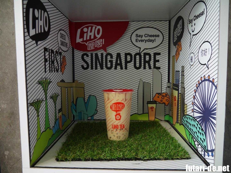 シンガポール LiHO 里喝 タピオカミルクティー