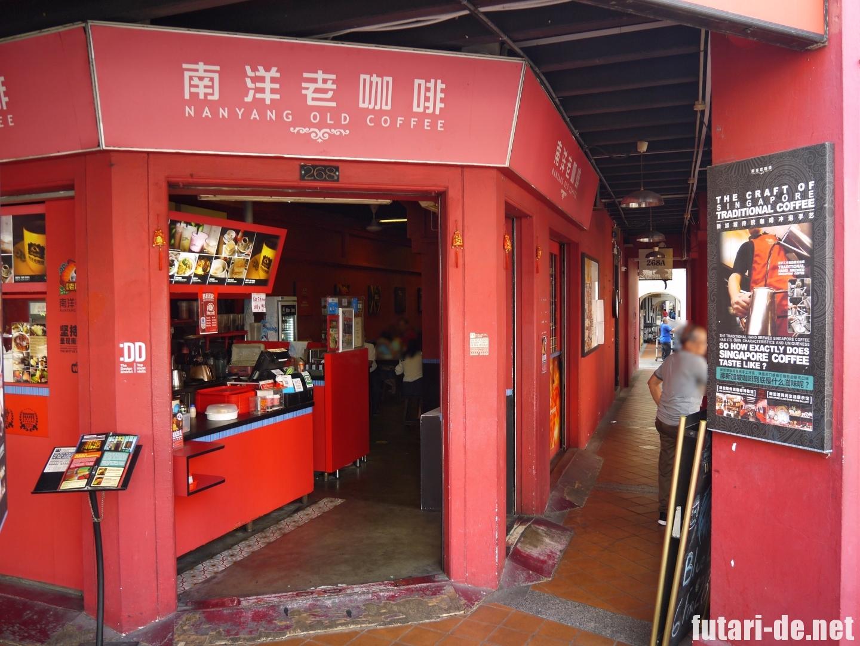 シンガポール チャイナタウン 南洋老珈琲 Nanyang Old Coffee カヤトースト
