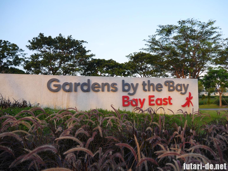 マリーナバレッジ シンガポール ガーデンバイザベイ ベイイースト 夕焼け マリーナベイサンズ