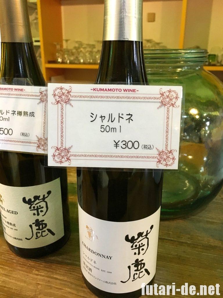 熊本県 フードパル熊本 熊本ワイン 菊鹿 シャルドネ 試飲