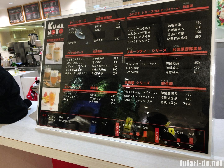 熊本県 熊本ミルクティー KUMAMOTO MILK TEA タピオカミルクティー メニュー