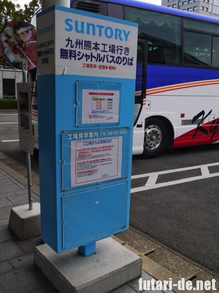 熊本県 サントリー九州熊本工場 無料シャトルバス