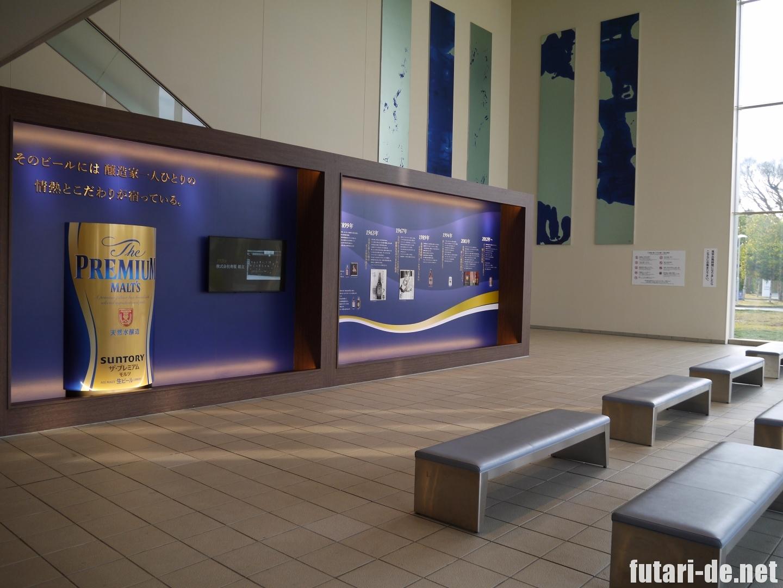 熊本県 サントリー九州熊本工場 ビール工場 ザ・プレミアム・モルツ講座