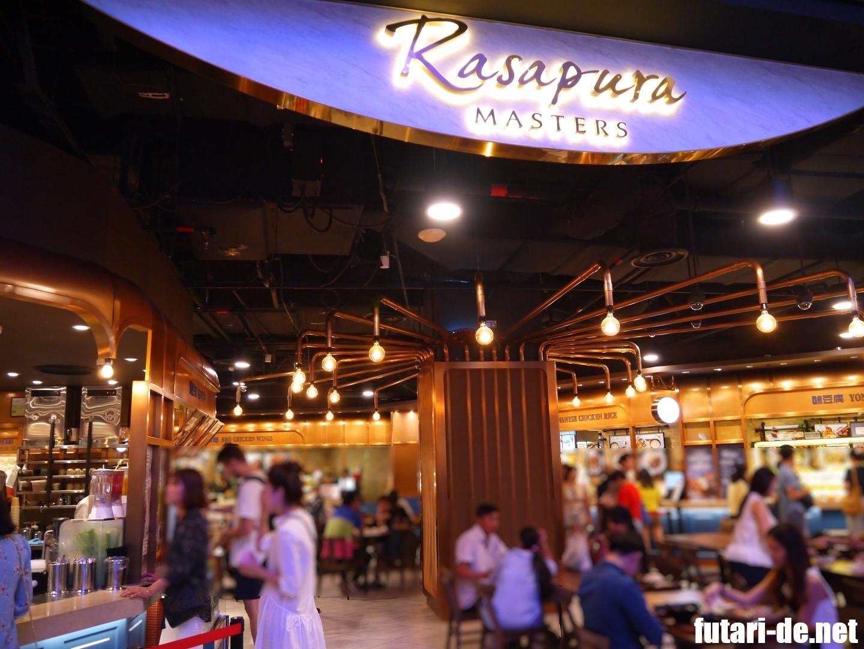シンガポール RasapuraMasters ラサプーラ・マスターズ