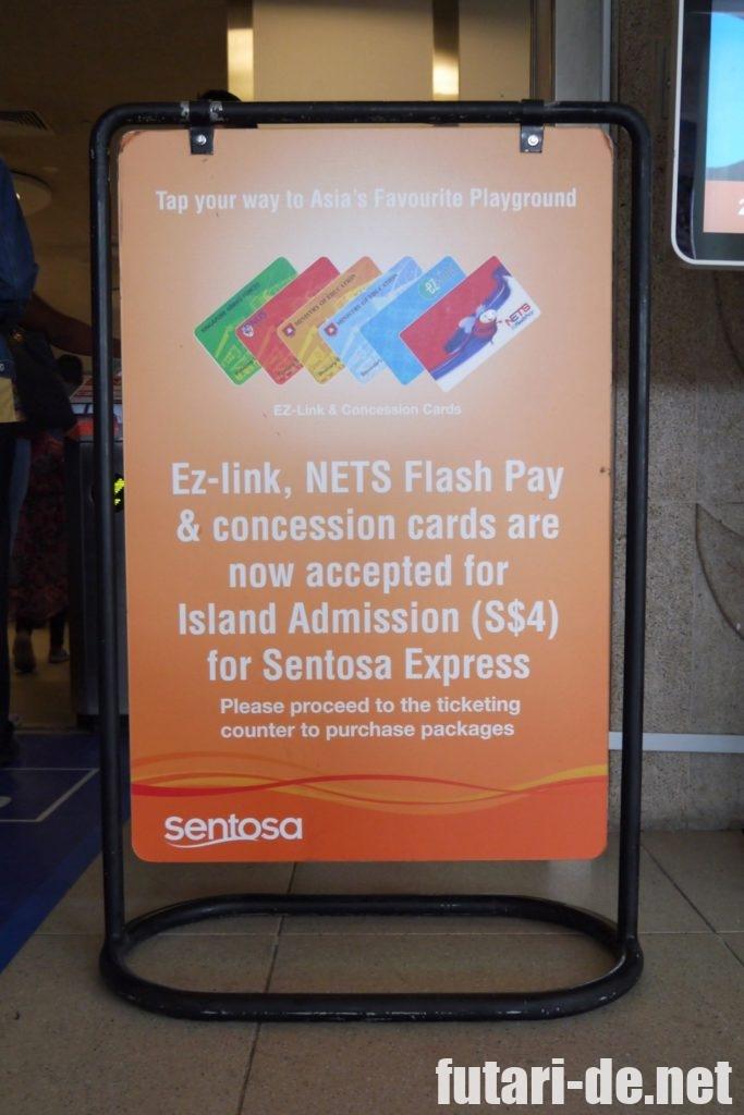 シンガポール セントーサ島 セントーサ・エクスプレス Net Flash Pay