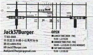 Jack37Burger ハンバーガー 小伝馬町