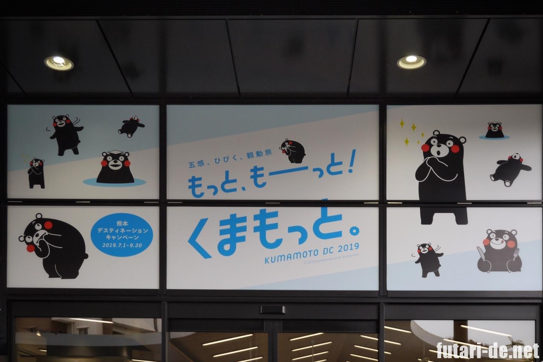 熊本県 JR熊本駅 熊本デスティネーションキャンペーン くまモン
