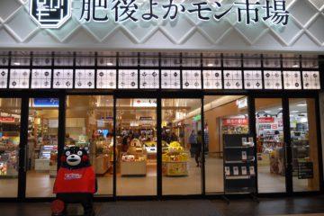 熊本県 JR熊本駅 肥後よかモン市場 くまモン