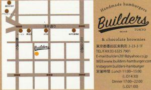 Builders ビルダーズ ハンバーガー 墨田区 本所吾妻橋