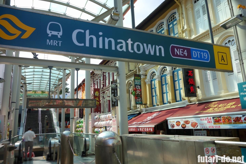 シンガポール チャイナタウン Chinatown NE4 DT19