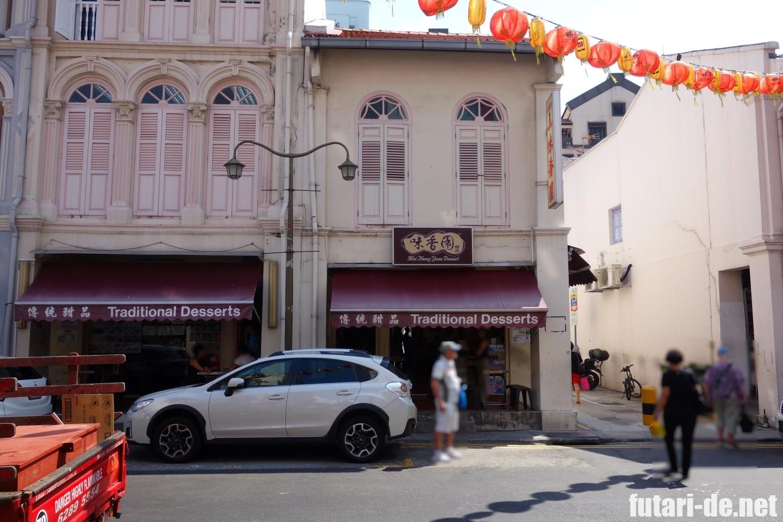 シンガポール チャイナタウン 味香園 かき氷