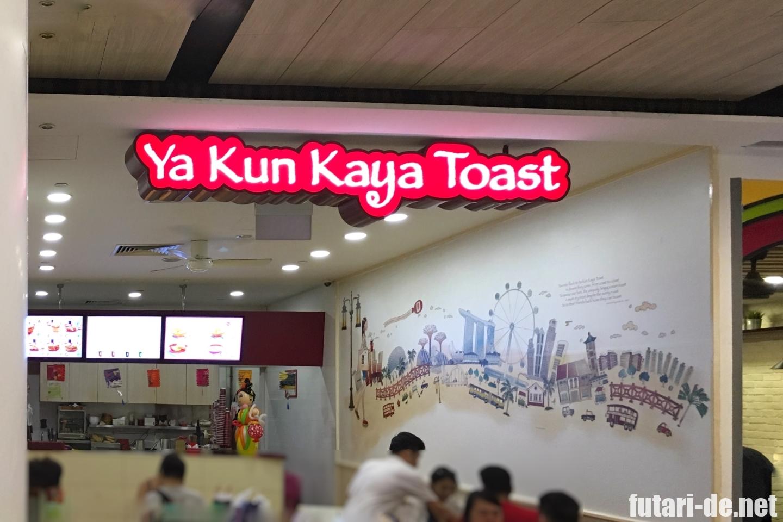 シンガポール ヤクン・カヤ・トースト VIVOCITY