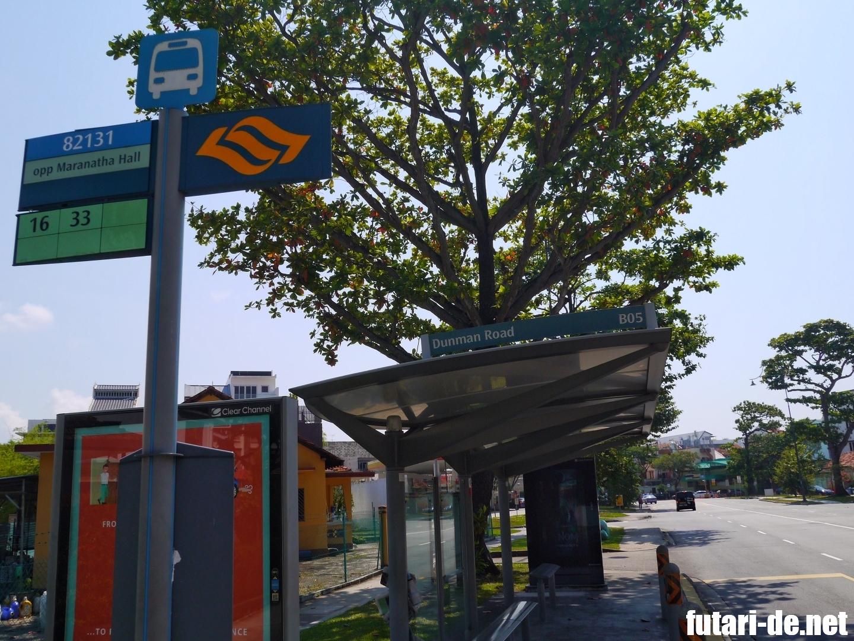 シンガポール カトン 市内バス OPP Maranatha Hall