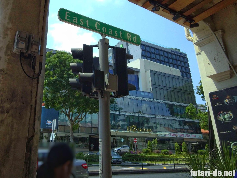 シンガポール カトン East Coast Rd 112 Katong Mall