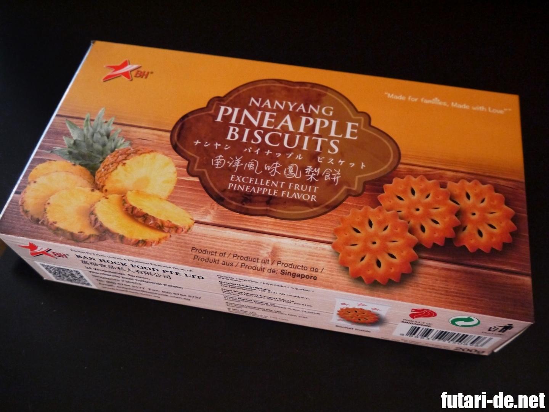 シンガポール VIVOMART 南洋風味鳳梨餅 パイナップルビスケット