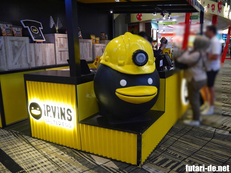 シンガポール チャンギ国際空港 ターミナル3 IRVINS SALTED EGG 土産