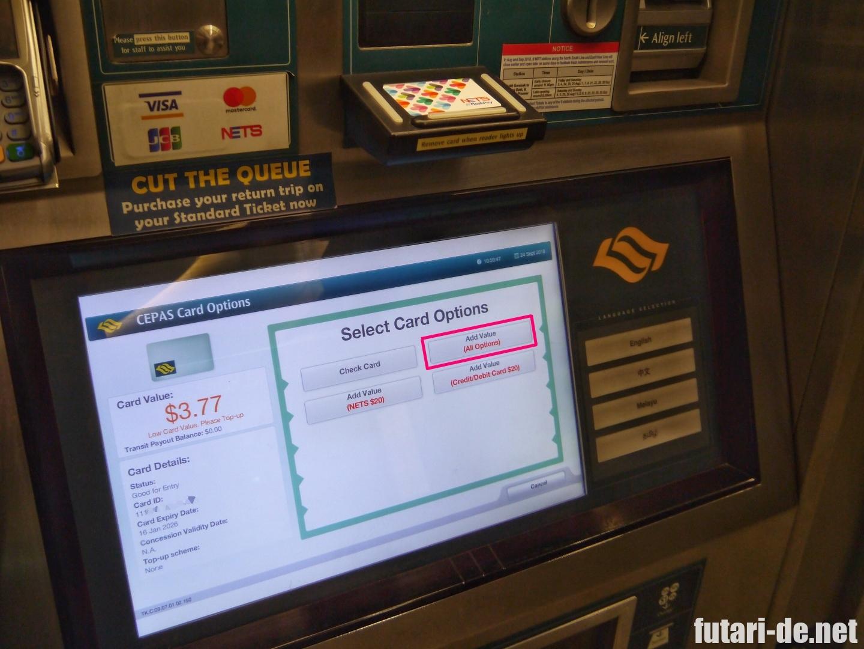 シンガポール 交通カード チャージ NETS Flash Pay