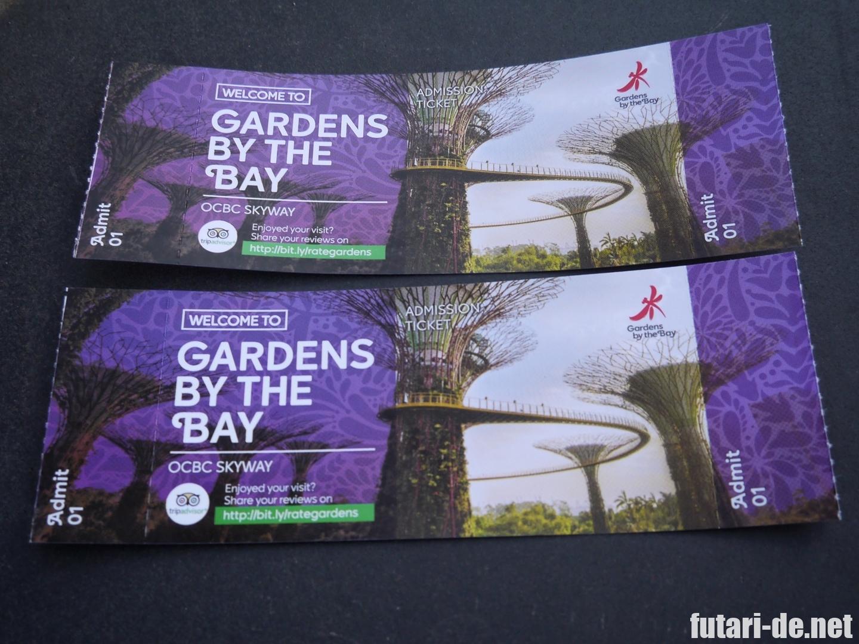 シンガポール ガーデンズバイザベイ OCBCスカイウェイ チケット