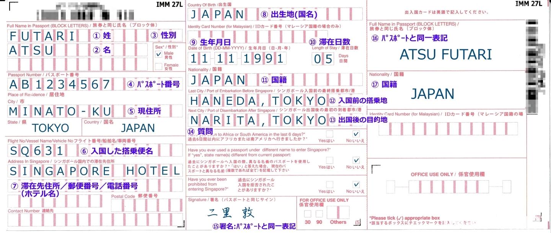 シンガポール 出入国カード