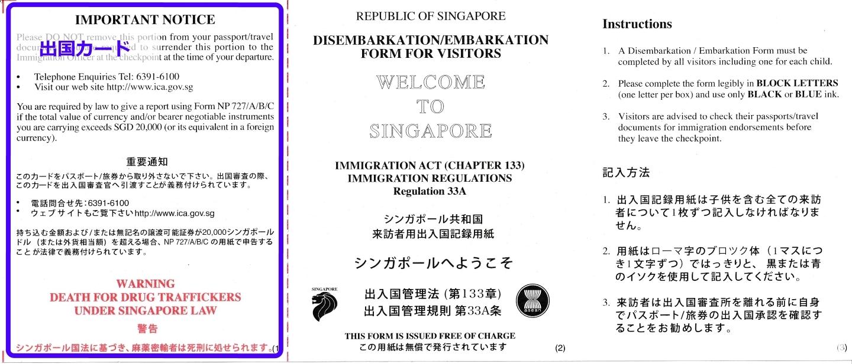 シンガポール 入国