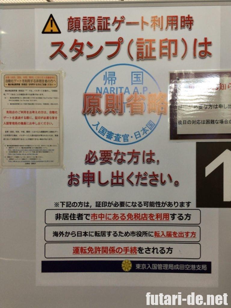 成田空港 顔認証ゲート