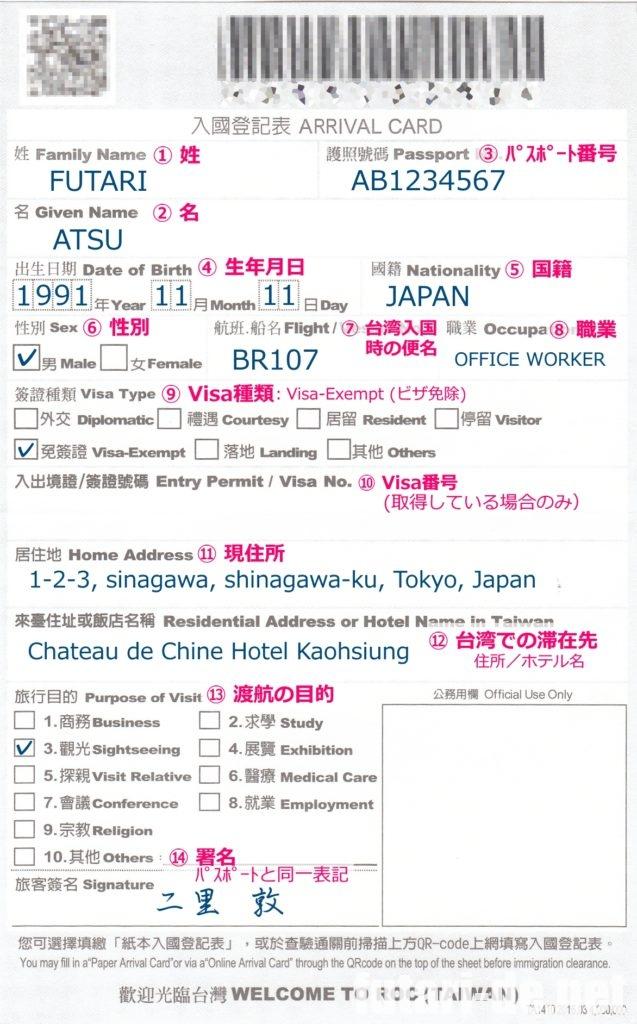 台湾 入国登記表 紙 記入例