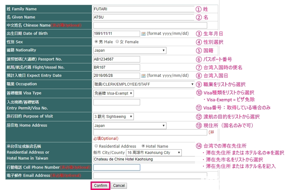 台湾 Taiwan ARRIVAL CARD 入国カード 入國登記表