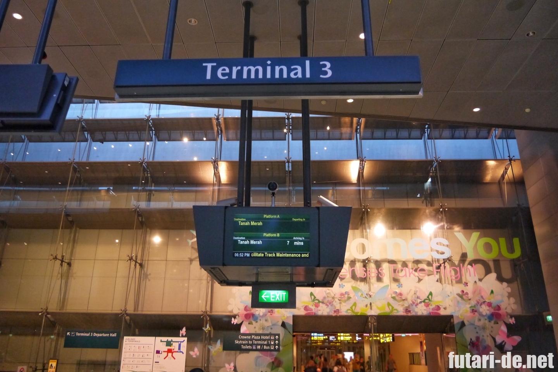 シンガポール チャンギ国際空港 MRT ターミナル3