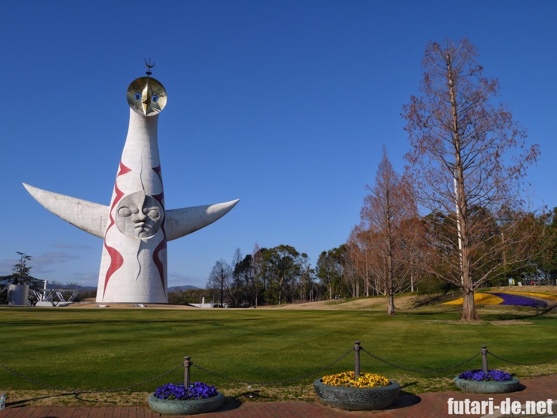太陽の塔 岡本太郎 万博記念公園 自然文化園