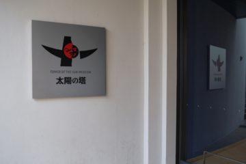 入館予約 太陽の塔 岡本太郎 万博記念公園