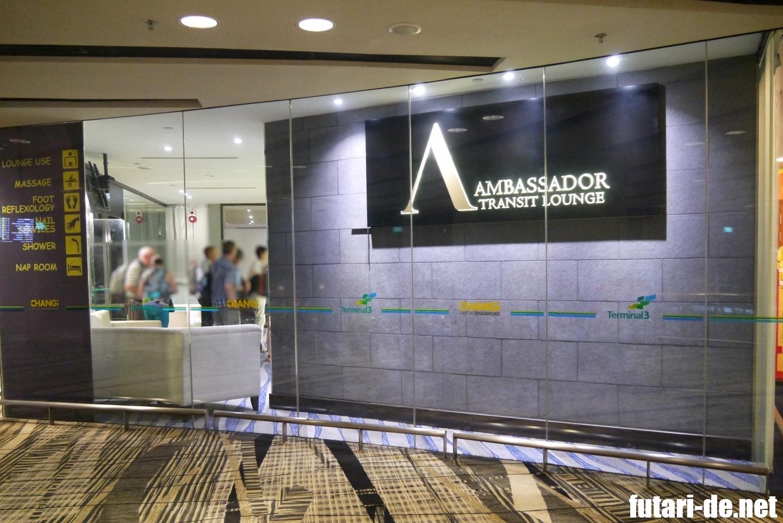 シンガポール チャンギ国際空港 ターミナル3 ラウンジ AMBASSADOR Transit Lounge アンバサダー