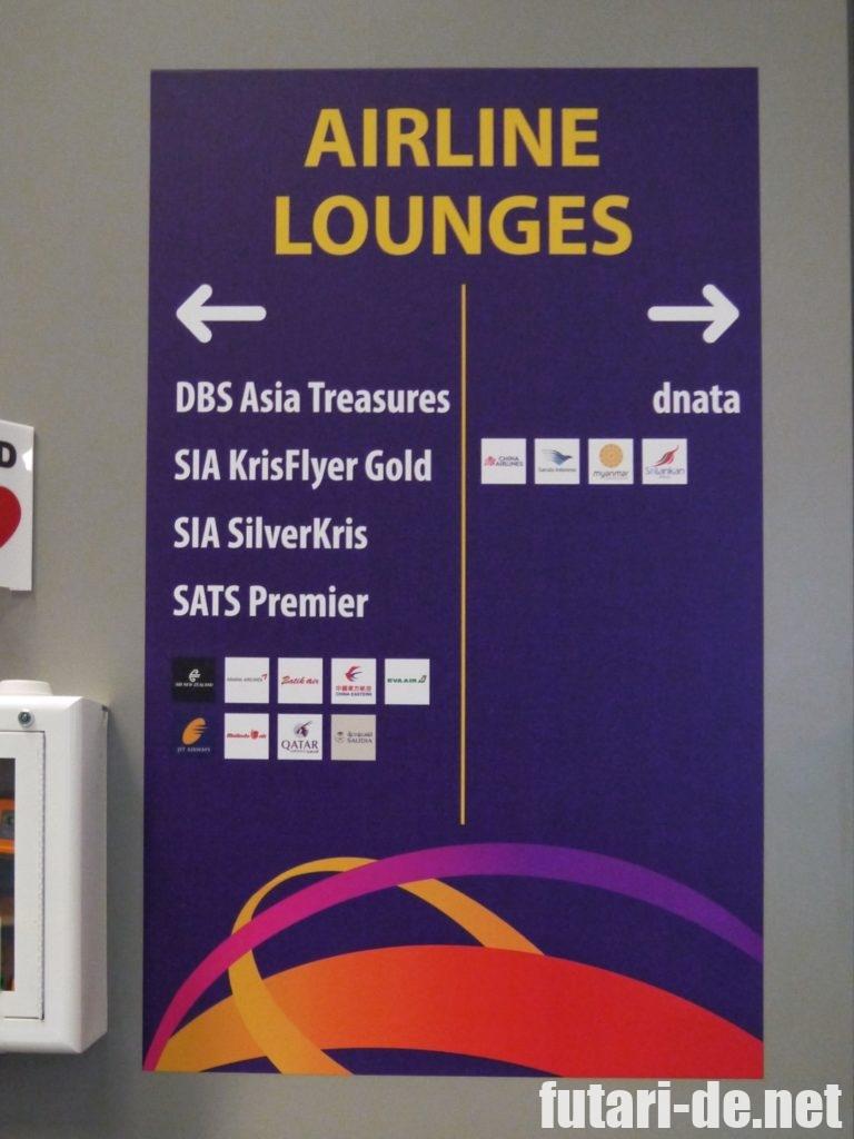 シンガポール チャンギ国際空港 ターミナル3 ラウンジ