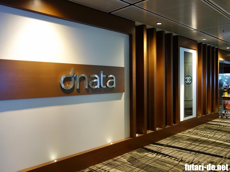シンガポール チャンギ国際空港 ターミナル3 ラウンジ Dnata