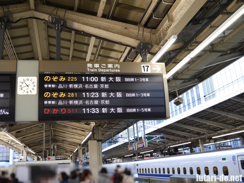 東京駅 東海道新幹線 新大阪 のぞみ 225