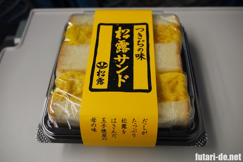 松露サンド つきぢ 玉子焼きサンドウィッチ