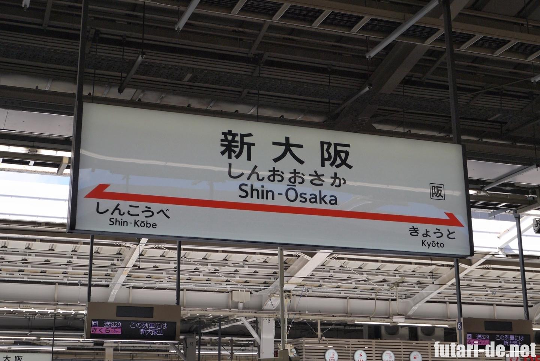 東京駅 東海道新幹線 新大阪 のぞみ N700